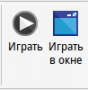 ru:gdevelop:documentation:manual:playbuttons_ru.png